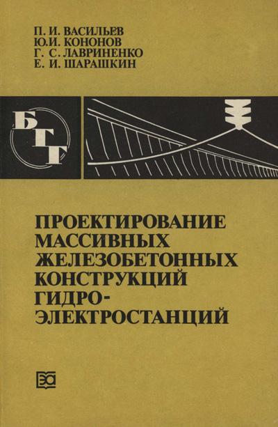 Проектирование массивных железобетонных конструкций гидроэлектростанций (БГГ № 96). Васильев П.И. и др. 1989