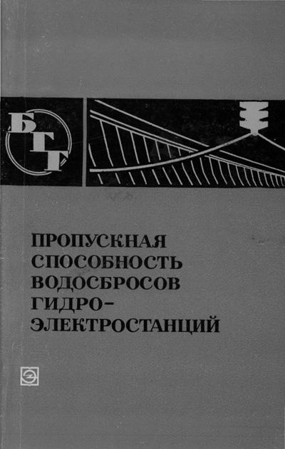 Пропускная способность водосбросов гидроэлектростанций (БГГ № 46). Серков В.С. и др. 1974