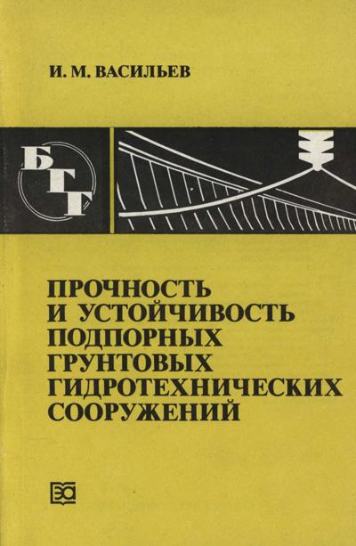 Прочность и устойчивость подпорных грунтовых гидротехнических сооружений (БГГ № 92). Васильев И.М. 1988