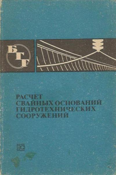 Расчет свайных оснований гидротехнических сооружений (БГГ № 86). Левачев С.Н. и др. 1986