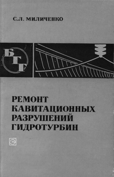 Ремонт кавитационных разрушений гидротурбин (БГГ № 23). Миличенко С.Л. 1971