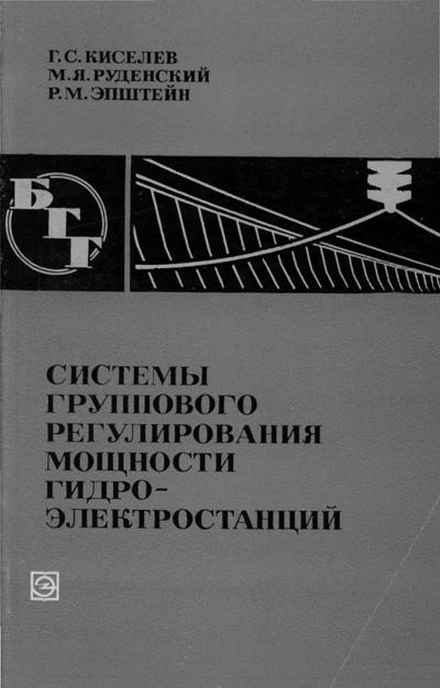 Системы группового регулирования мощности гидроэлектростанций (БГГ № 47). Киселев Г.С. и др. 1974