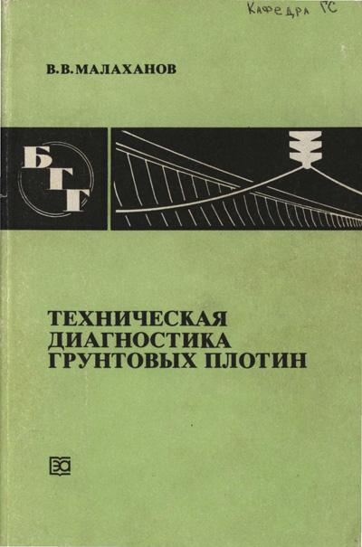Техническая диагностика грунтовых плотин (БГГ № 97). Малаханов В.В. 1990