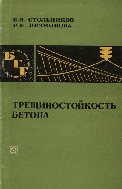 Трещиностойкость бетона (БГГ № 28). Стольников В.В., Литвинова Р.Е. 1972