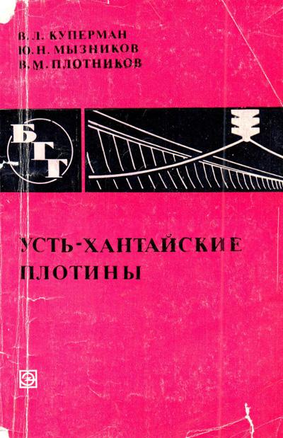 Усть-Хантайские плотины (БГГ № 56). Куперман В.Л., Мызников Ю.Н., Плотников В.М. 1977