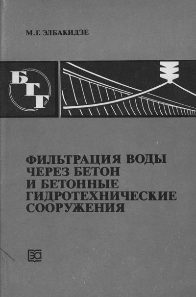 Фильтрация воды через бетон и бетонные гидротехнические сооружения (БГГ № 91). Элбакидзе М.Г. 1988