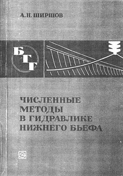 Численные методы в гидравлике нижнего бьефа (БГГ № 38). Ширшов А.Н. 1974