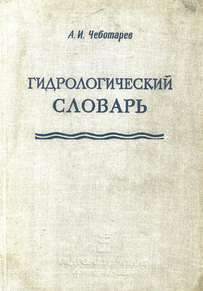 Гидрологический словарь. Чеботарев А.И. 1964