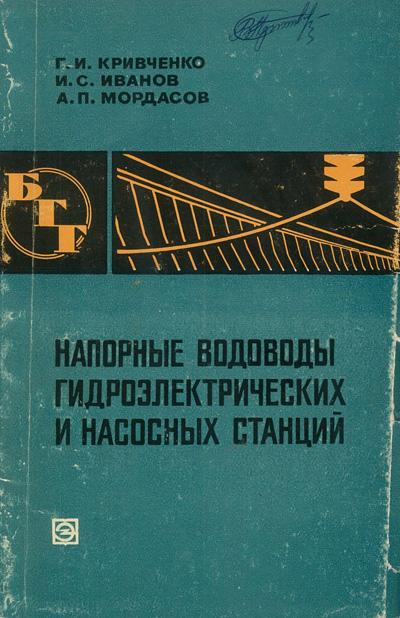 Напорные водоводы гидроэлектрических и насосных станций (БГГ № 9). Кривченко Г.И. и др. 1969
