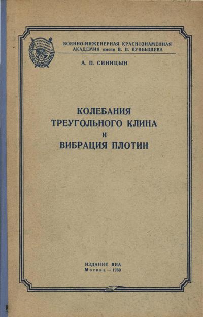 Колебания треугольного клина и вибрация плотин. Синицын А.П. 1960