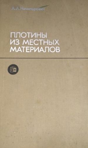 Плотины из местных материалов. Ничипорович А.А. 1973