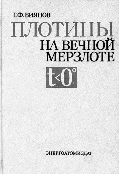Плотины на вечной мерзлоте. Биянов Г.Ф. 1983