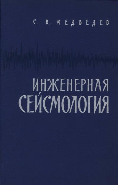 Инженерная сейсмология. Медведев С.В. 1962