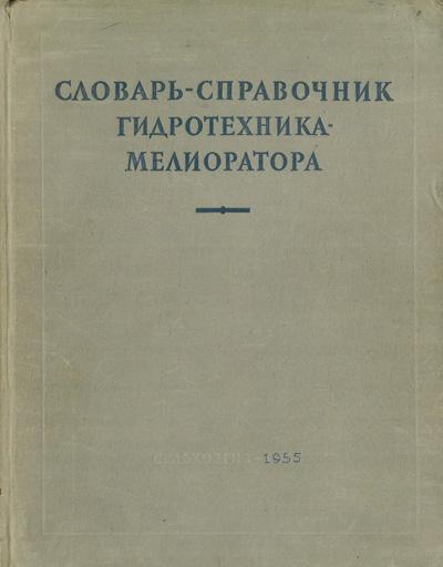 Словарь-справочник гидротехника-мелиоратора. Ситковский П.А. (сост.). 1955
