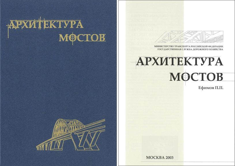 Архитектура мостов. Ефимов П.П. 2003