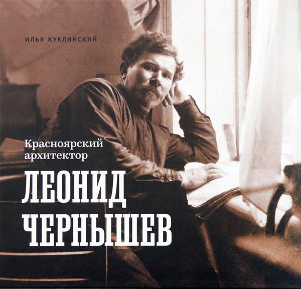 Красноярский архитектор Леонид Чернышёв. Куклинский И.В. 2019