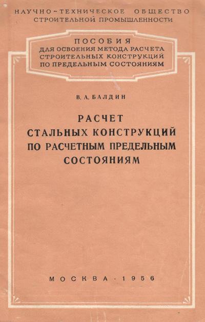 Расчет стальных конструкций по расчетным предельным состояниям. Балдин В.А. 1956