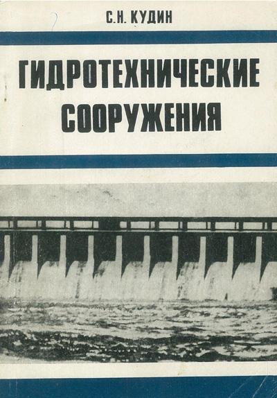 Гидротехнические сооружения. Кудин С.Н. 1981