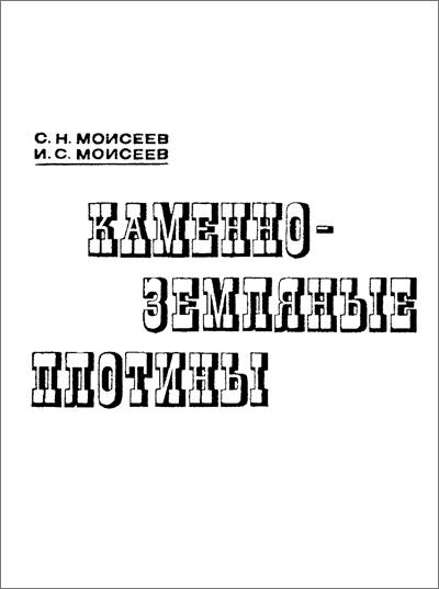Каменно-земляные плотины. Основы проектирования и строительства. Моисеев С.Н., Моисеев И.С. 1977