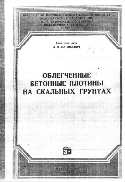 Облегченные бетонные плотины на скальных грунтах. Олешкевич Л.В. 1968