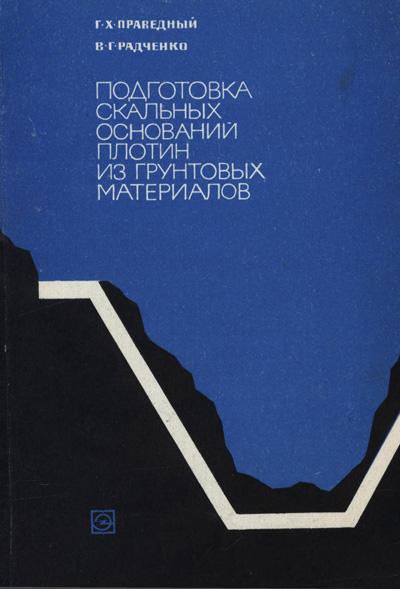 Подготовка скальных оснований плотин из грунтовых материалов. Праведный Г.Х., Радченко В.Г. 1973