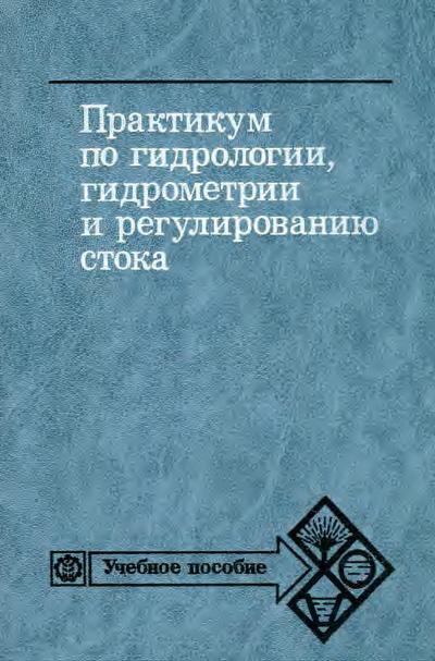 Практикум по гидрологии, гидрометрии и регулированию стока. Овчаров Е.Е. (ред.). 1988