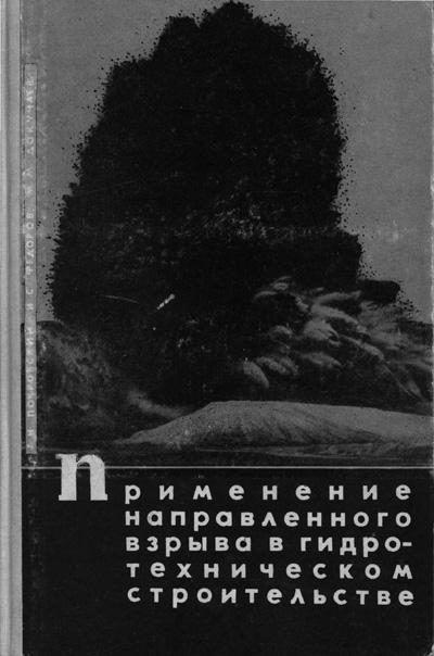 Применение направленного взрыва в гидротехническом строительстве. Покровский Г.И., Федоров И.С., Докучаев М.М. 1963