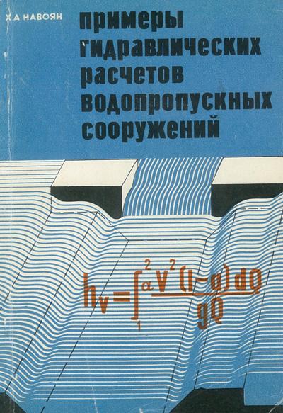 Примеры гидравлических расчетов водопропускных сооружений. Навоян Х.А. 1975