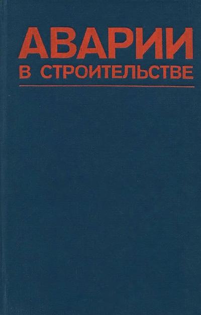 Аварии в строительстве. Шкинев А.Н. 1984