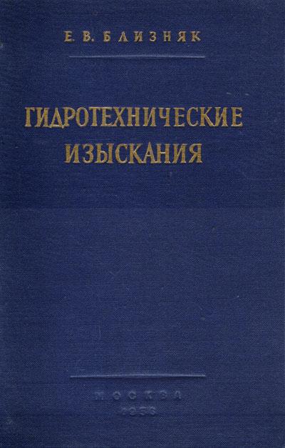 Гидротехнические изыскания. Близняк Е.В. 1956