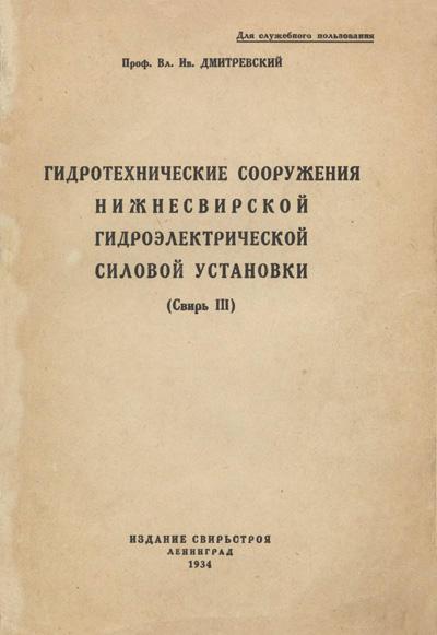 Гидротехнические сооружения Нижнесвирской гидроэлектрической силовой установки. Дмитриевский В.И. 1934