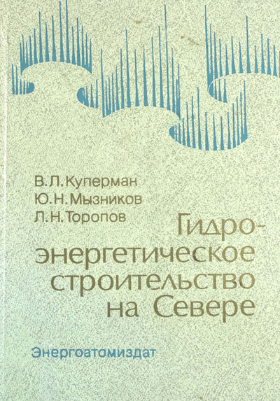 Гидроэнергетическое строительство на Севере. Куперман В.Л. и др. 1987