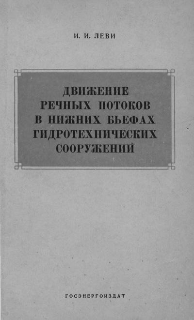 Движение речных потоков в нижних бьефах гидротехнических сооружений. Леви И.И. 1955