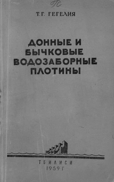 Донные и бычковые водозаборные плотины. Гегелия Т.Г. 1959