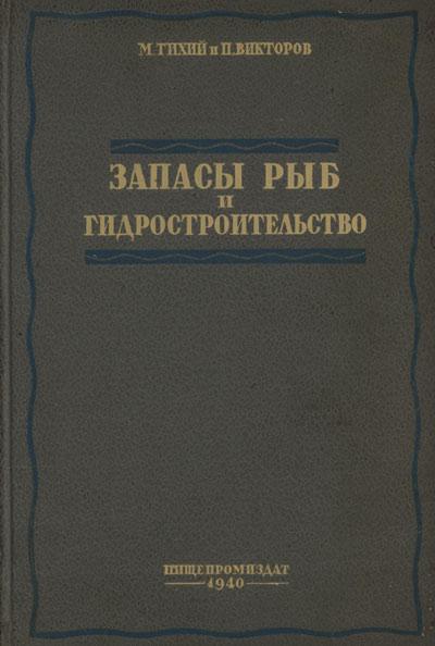 Запасы рыб и гидростроительство. Тихий М.И., Викторов П.В. 1940