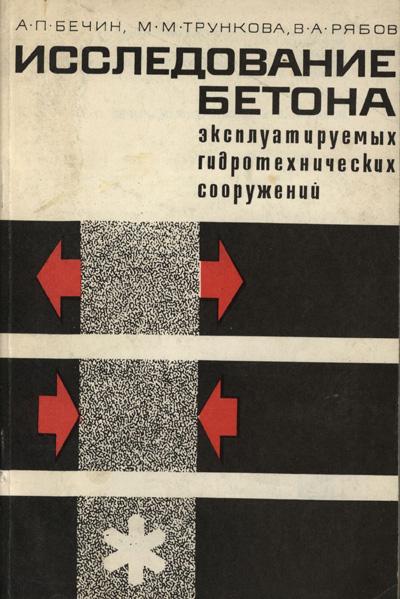 Исследование бетона эксплуатируемых гидротехнических сооружений. Бечин А.П. и др. 1970
