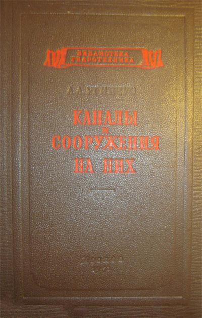 Каналы и сооружения на них. Угинчус А.А. 1953