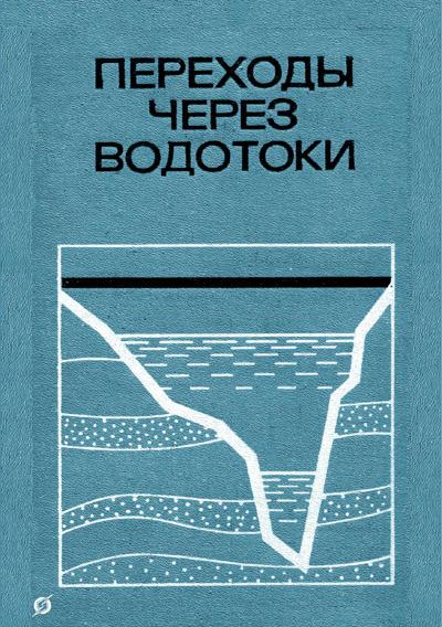 Переходы через водотоки. Бегам Л.Р., Журавлев М.М. и др. 1973
