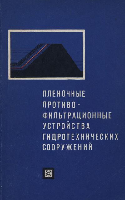 Плёночные противофильтрационные устройства гидротехнических сооружений. Кричевский И.Е. (ред.). 1976