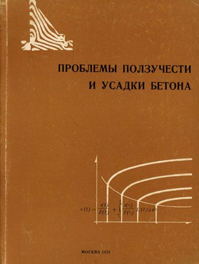Проблемы ползучести и усадки бетона. Александровский С.В., Хесин Г.Л. (ред.). 1974