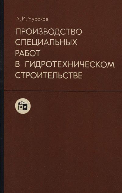 Производство специальных работ в гидротехническом строительстве. Чураков А.И. 1976