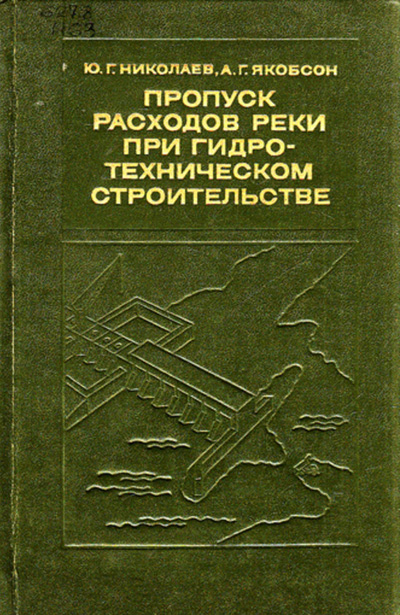 Пропуск расходов реки при гидротехническом строительстве. Николаев Ю.Г., Якобсон А.Г. 1978