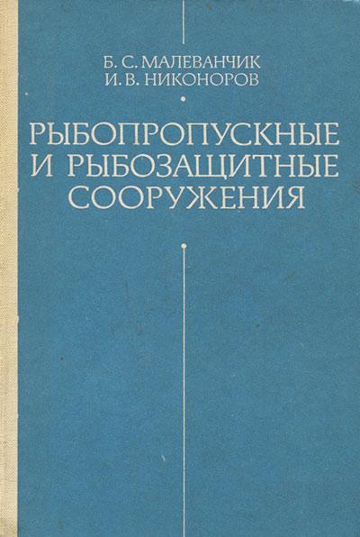Рыбопропускные и рыбозащитные сооружения (вопросы проектирования). Малеванчик Б.С., Никоноров И.В. 1984