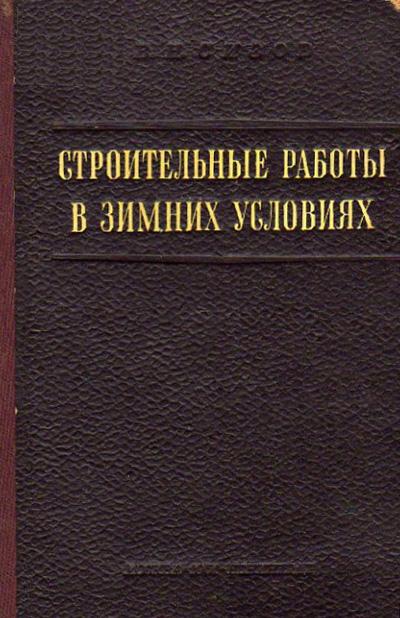 Строительные работы в зимних условиях. Сизов В.Н. 1951