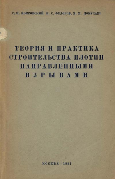 Теория и практика строительства плотин направленными взрывами. Покровский Г.И. и др. 1951