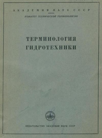Терминология гидротехники. Терпигорев А.М. (ред.). 1955