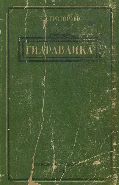 Гидравлика. Григорьев Н.Л. 1948