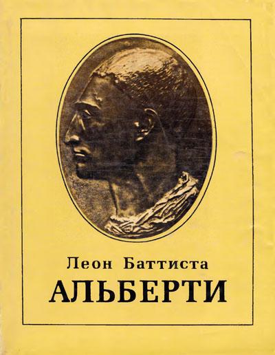 Леон Баттиста Альберти. Лазарев В.Н. и др. 1977