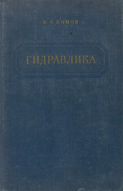 Гидравлика. Комов В.А. 1955