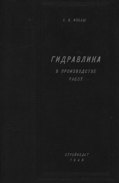 Гидравлика в производстве работ. Избаш С.В. 1949